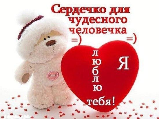 Красивые картинки Люблю тебя очень сильно любимый - скачать бесплатно 4