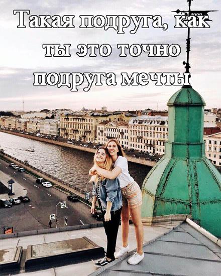 Красивые картинки - лучшие подруги с надписями, прикольные 1