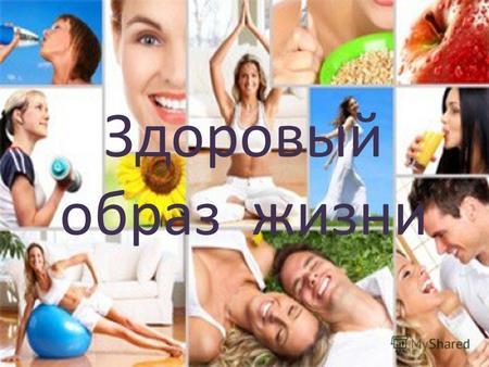 Красивые картинки на тему - Здоровый образ жизни 11