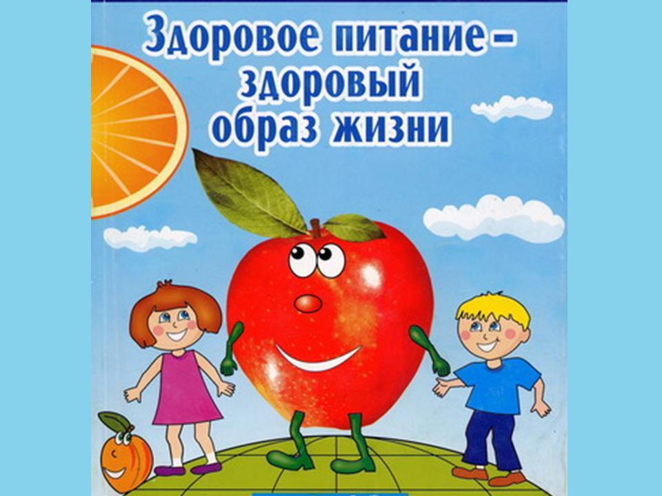 Красивые картинки на тему - Здоровый образ жизни 6