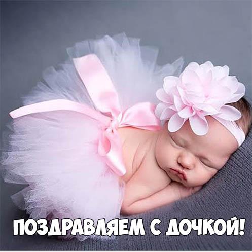 Красивые поздравления с новорожденной дочкой маме - скачать, смотреть 3