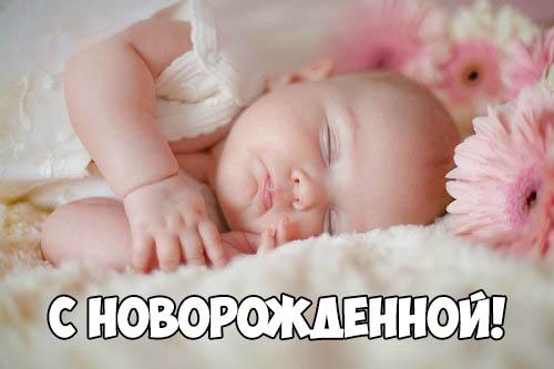 Красивые поздравления с новорожденной дочкой маме - скачать, смотреть 5