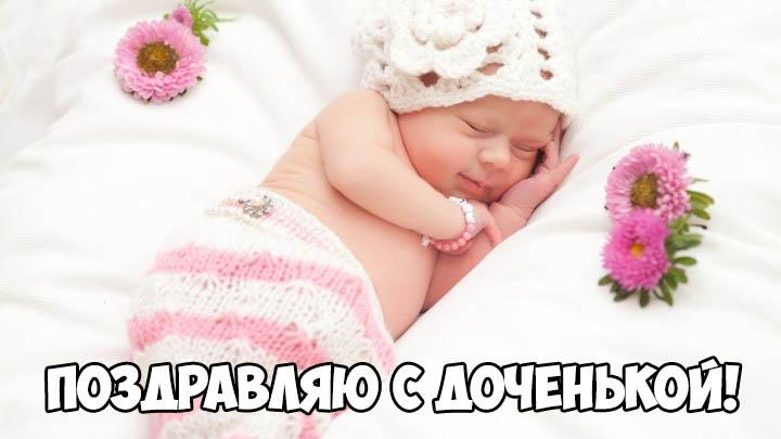 Красивые поздравления с новорожденной дочкой маме - скачать, смотреть 8