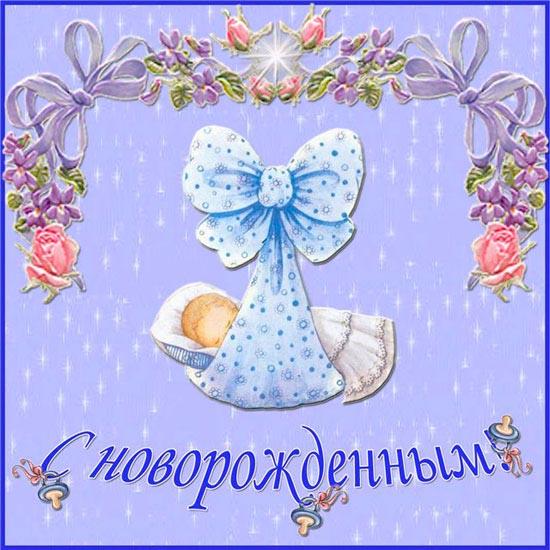 Красивые поздравления с новорожденным внуком - скачать бесплатно 1