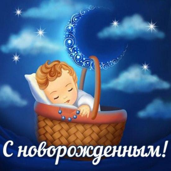 Красивые поздравления с новорожденным внуком - скачать бесплатно 2