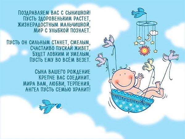 Красивые поздравления с новорожденным внуком - скачать бесплатно 5