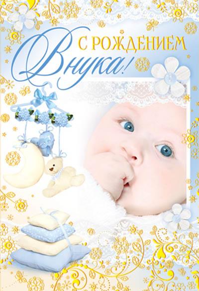 Красивые поздравления с новорожденным внуком - скачать бесплатно 7