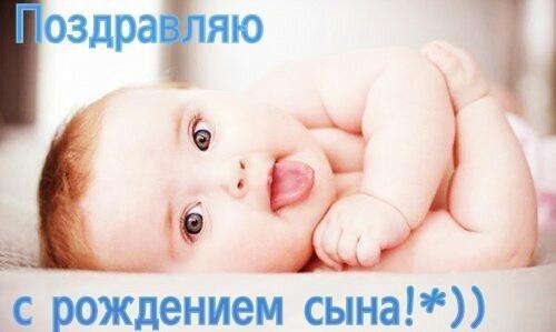 Красивые поздравления с новорожденным мальчиком - скачать 1