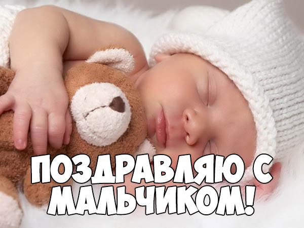 Красивые поздравления с новорожденным мальчиком - скачать 10