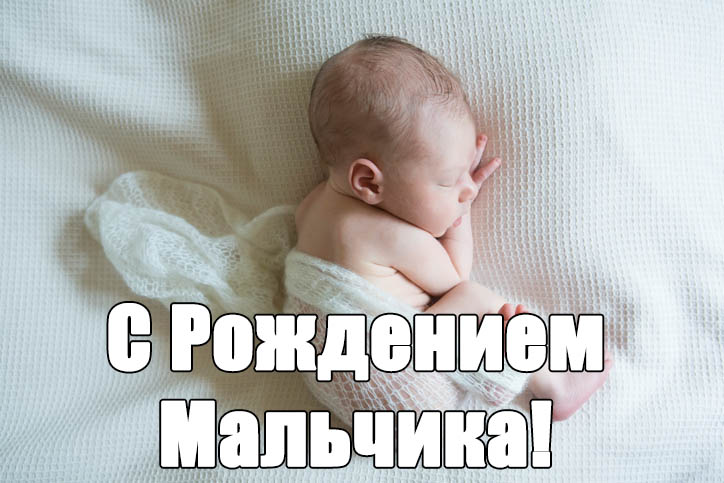 Красивые поздравления с новорожденным мальчиком - скачать 2