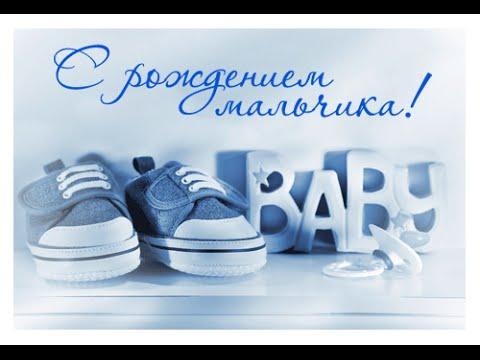 Красивые поздравления с новорожденным мальчиком - скачать 4