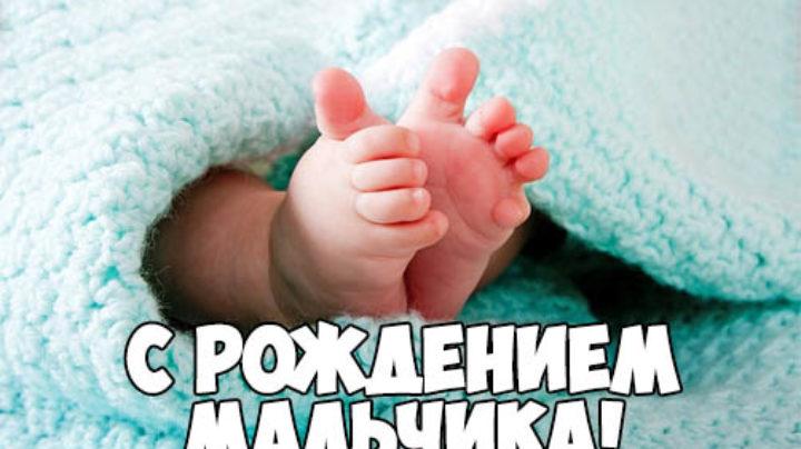 Открытка с новорожденным сыном маме прикольные