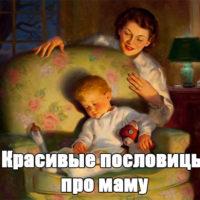 Красивые пословицы про маму - читать бесплатно, онлайн заставка