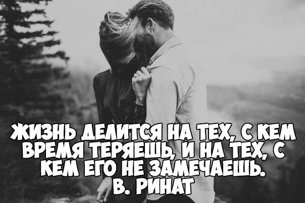 Красивые фразы про любовь, цитаты и высказывания про отношения 9