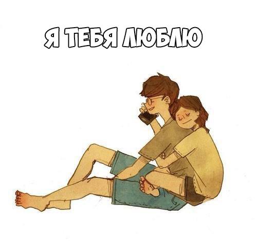 Люблю тебя - картинки, фото, красивые, прикольные, с надписями 10