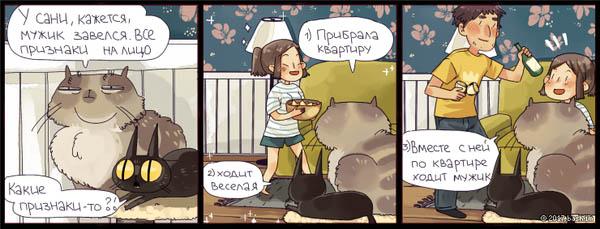 Очень смешные и ржачные комиксы - смотреть бесплатно, подборка 5