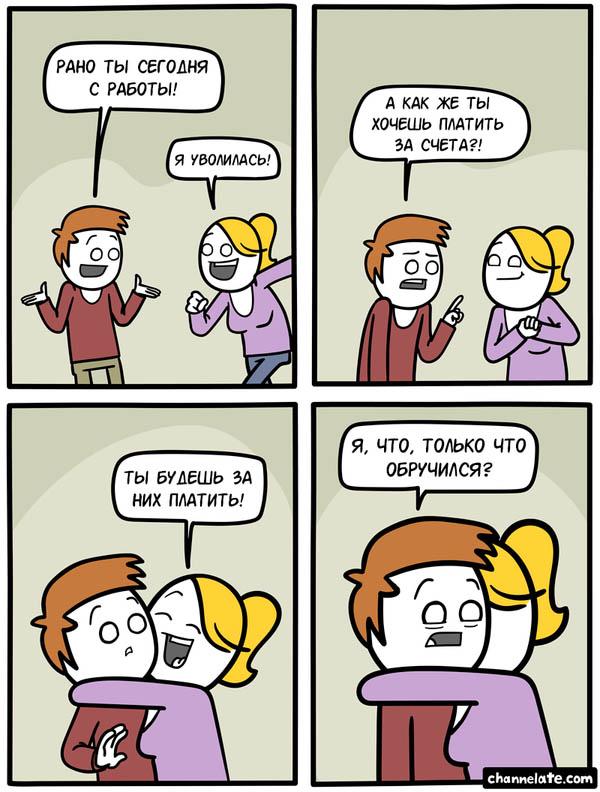 Очень смешные и ржачные комиксы - смотреть бесплатно, подборка 8