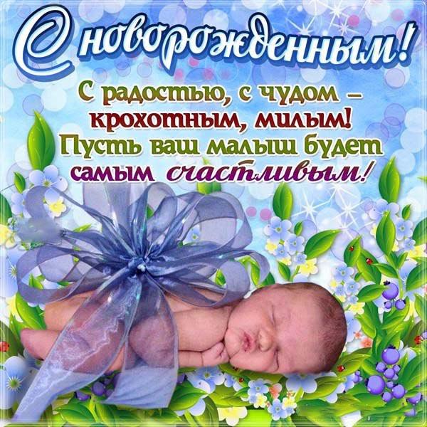 Поздравления с новорожденным мальчиком маме - скачать бесплатно 1