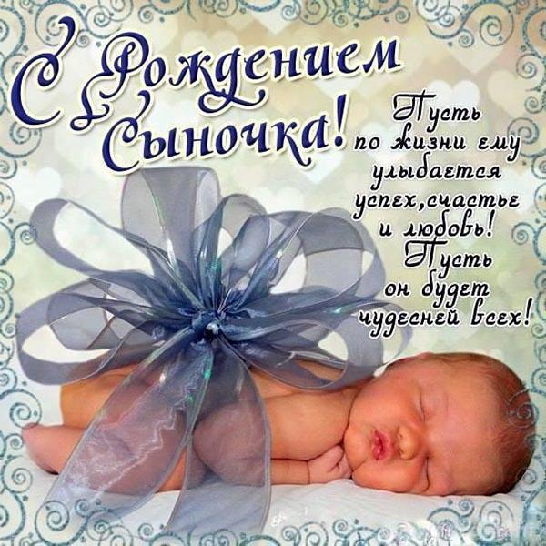 Поздравления с новорожденным мальчиком маме - скачать бесплатно 10