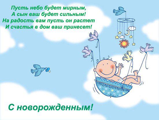 Поздравления с новорожденным мальчиком маме - скачать бесплатно 8