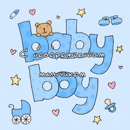 Поздравления с новорожденным мальчиком маме - скачать бесплатно 9