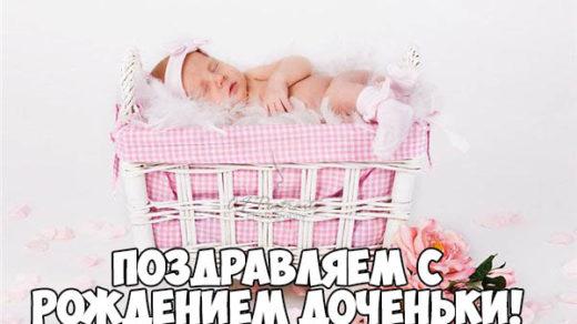 Прикольные и красивые поздравления с новорожденной дочкой 11