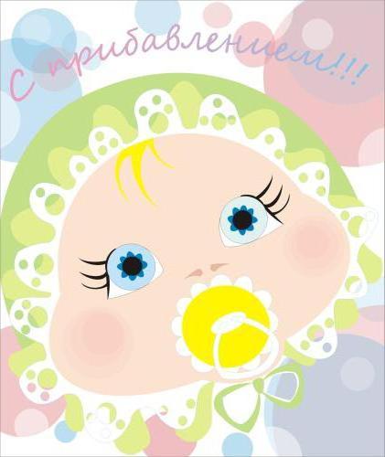 Прикольные и красивые поздравления с новорожденной дочкой 12