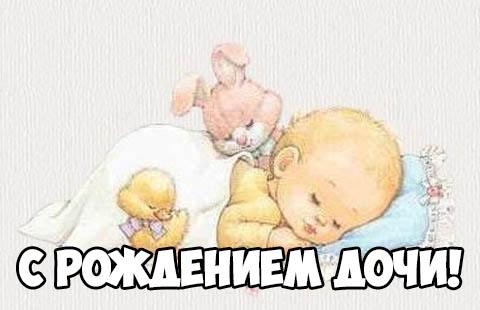 Прикольные и красивые поздравления с новорожденной дочкой 13