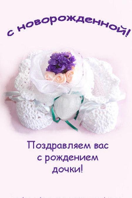 Прикольные и красивые поздравления с новорожденной дочкой 2