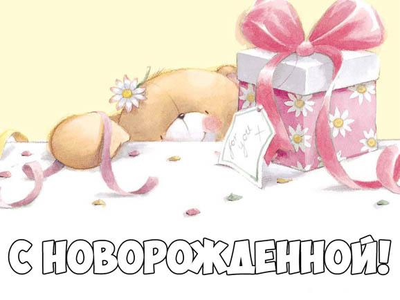 Прикольные и красивые поздравления с новорожденной дочкой 4
