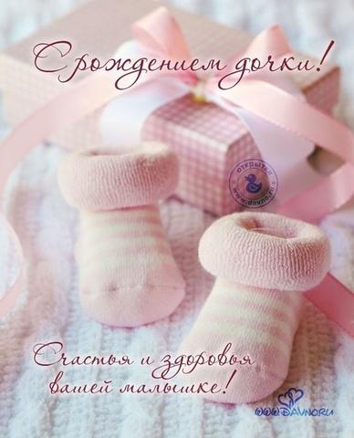 Прикольные и красивые поздравления с новорожденной дочкой 8