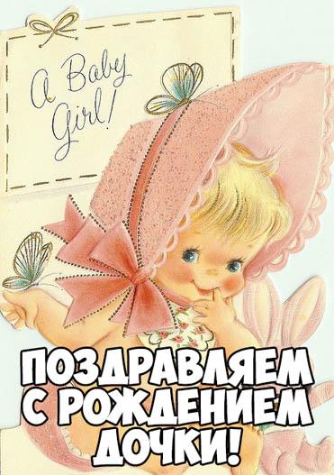 Прикольные и красивые поздравления с новорожденной дочкой 9