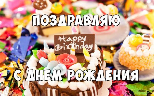 Прикольные и смешные картинки С Днем Рождения девушке - скачать бесплатно 12