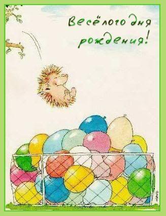 Прикольные и смешные картинки С Днем Рождения - скачать бесплатно 3