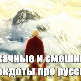 Ржачные и смешные анекдоты про русских - читать бесплатно, онлайн заставка