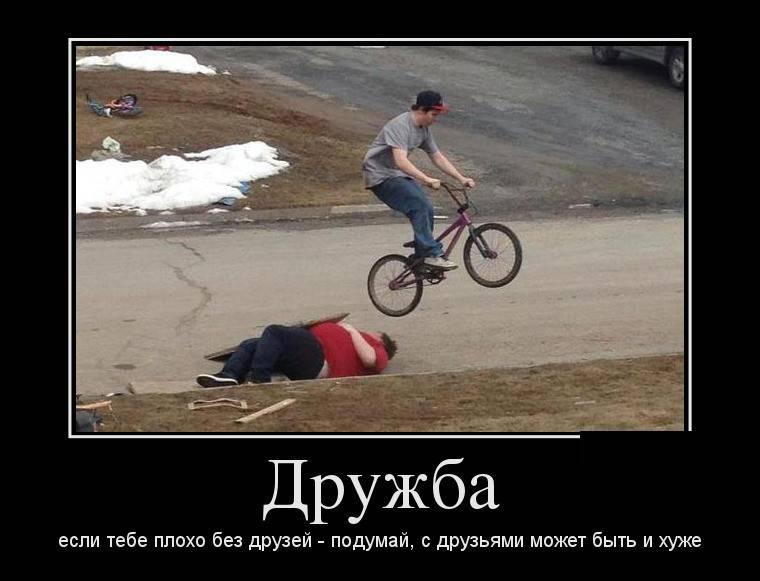 Ржачные и смешные картинки про друзей - смотреть бесплатно, онлайн 8