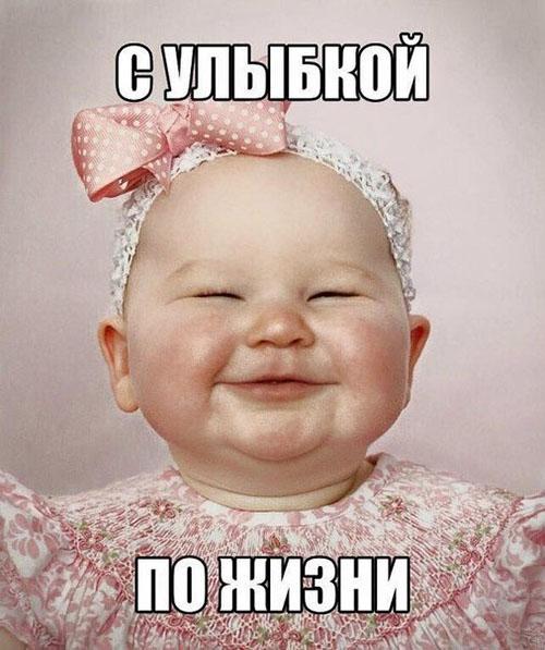 Ржачные и смешные фото детей с надписями - смотреть бесплатно 11