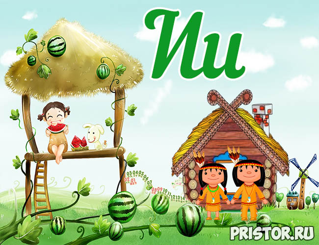 Русский алфавит для детей - картинки, фото, смотреть бесплатно Буква И