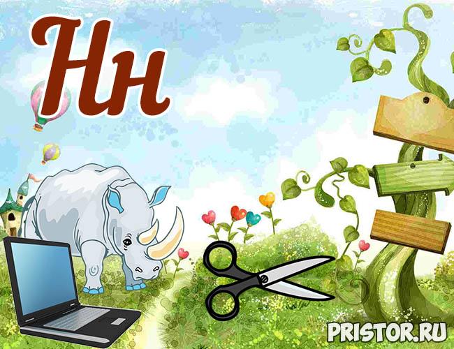 Русский алфавит для детей - картинки, фото, смотреть бесплатно Буква Н