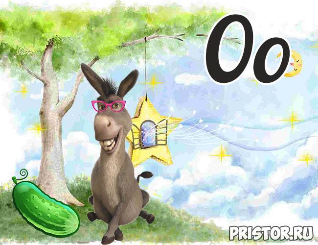 Русский алфавит для детей - картинки, фото, смотреть бесплатно Буква О