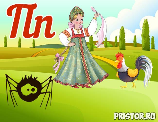 Русский алфавит для детей - картинки, фото, смотреть бесплатно Буква П
