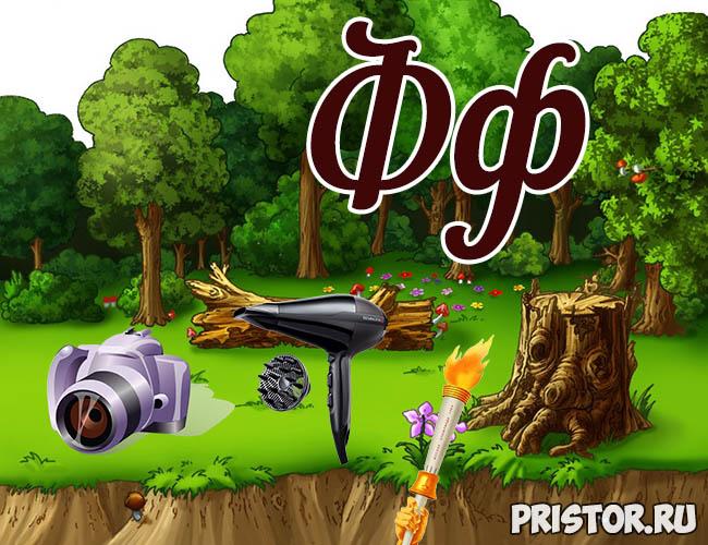 Русский алфавит для детей - картинки, фото, смотреть бесплатно Буква Ф