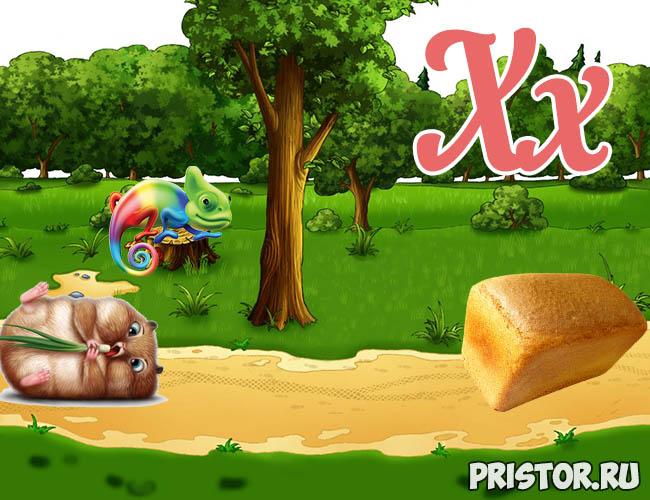 Русский алфавит для детей - картинки, фото, смотреть бесплатно Буква Х