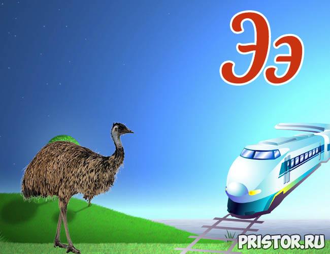 Русский алфавит для детей - картинки, фото, смотреть бесплатно Буква Э