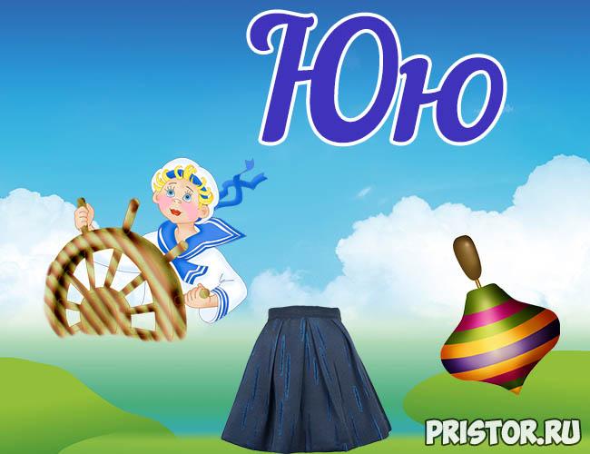 Русский алфавит для детей - картинки, фото, смотреть бесплатно Буква Ю