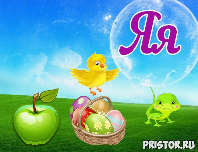 Русский алфавит для детей - картинки, фото, смотреть бесплатно Буква Я
