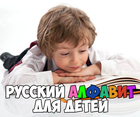 Русский алфавит для детей - картинки, фото, смотреть бесплатно заставка