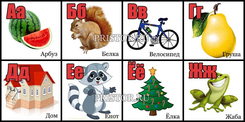 Русский алфавит для детей - картинки, фото, смотреть бесплатно 1
