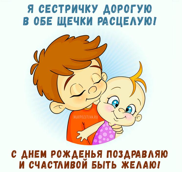 Скачать картинки С Днем Рождения сестренка - бесплатно, онлайн 13