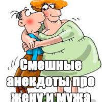 Смешные анекдоты про жену и мужа - читать бесплатно, онлайн заставка